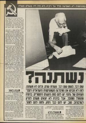 העולם הזה - גליון 2719 - 8 באוקטובר 1989 - עמוד 9 | קומוניסטית לא השפיעה כלל על רק ח. … למה לא הנניסו את המיבלגה הקומוניסטית הישראלית לסבר השיאים של גינס? … • בית לאומני ^ כל זה היה מעט מאוד קשר לאידיאו־