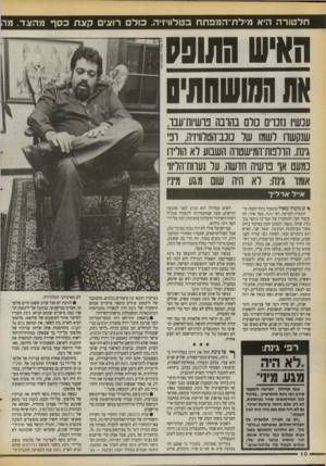 העולם הזה - גליון 2720 - 17 באוקטובר 1989 - עמוד 10 | א״ל ארליך ^ ש משהו מאוד מתסכל בהתייחסות עיתונאית לפרשת רפי גינת. … רפי גינת: ״לא היה מגע מיני״ מאז תחילת הפרשה והמעצר מירב רפי גינת להתראיין . … השדר מאותה