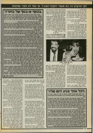 העולם הזה - גליון 2720 - 17 באוקטובר 1989 - עמוד 12   לפ 1חודשיים היה גינת מועמד לתפקיד המ 1כ ל. אף אחד לא הזכיר שחיתויות (המשך מעמוד ) 11 קשה. אחרי חצי שנה לב־ארי התמנה למנהל הרדיו, ואז טומי לפיד נכנס לתפקיד