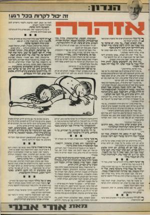 העולם הזה - גליון 2720 - 17 באוקטובר 1989 - עמוד 15   1171־ 11 כול לקרות 3פל רגעי לחרף את הנפש, לספוג קורבנות ולעמוד בייסורים למען השיחרור הלאומי והאנושי. ההפתעה היתה שלמה. זה קרה ב־ 9בדצמבר . 1987 שום מאורע גדול