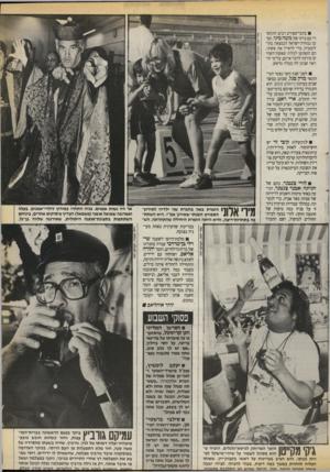 העולם הזה - גליון 2720 - 17 באוקטובר 1989 - עמוד 17   כתבי־ספורט רבים התקשרו עם ביתו של משה סיני, קפי טן נבחרת־ישראל הנמצאת בקולומביה, כדי לראיין את אשתו. הם הופתעו לגלות שאשת־השח־קן סירבה לדבר איתם, על־פי הוראה