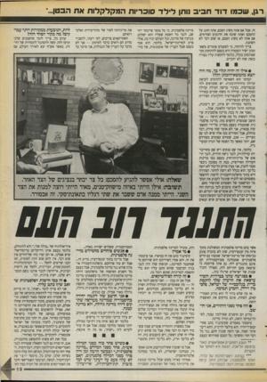 העולם הזה - גליון 2720 - 17 באוקטובר 1989 - עמוד 19 | מדינה פלסטינית. … מיפלגת־העבודה אומרת שהיא נגר מדינה פלסטינית. אבל בעצם כל השנים הסיסמה של מיפלגתנו היתה מדינה פלסטינית גדולה.