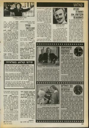 העולם הזה - גליון 2720 - 17 באוקטובר 1989 - עמוד 24   כוכבים המטרה מקד שת את האמצע אחד השחקנים המופלאים של פולין. דניאל אולבריצקי, חזר השבוע למולדתו אחרי שנכח בהצגת־הבכורה של סרט שהפיק ושיחק בו, ההימור האוזחן,