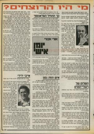 העולם הזה - גליון 2720 - 17 באוקטובר 1989 - עמוד 25   תיי1 קיבתי התהפכה כאשר שמעתי השבוע את הנאומים המשומנים של העסקנים על קברי־החללים של מילחמת־יום־הכיפו- רים. שוב המליצות הנבובות, שוב הסיסמות השחוקות להרגעת