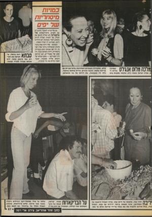העולם הזה - גליון 2720 - 17 באוקטובר 1989 - עמוד 27   במרות מיסחריות של יפים גם פלייבויס לשעבר מתבגרים עם השנים. איש־העסקים בני טוכטרמן לא הצליח לכופף את הכלל, אך לפחות הצליח להיות מופתע למדי במסיבת יום הולדתו ה־
