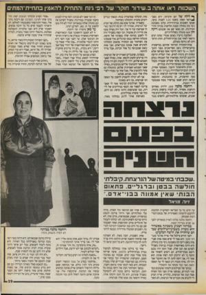 העולם הזה - גליון 2720 - 17 באוקטובר 1989 - עמוד 29   השכנות ראו אותה ב״שידור חוקר של רפי גינת והתחילו להאמין בחחיית־המתים ^ לילה של יום הרביעי, ה־ 8בפב־ ^ רו א ר 1989 בשעה 1.15 לפנות בוקר, שמעו השכנים בבית־דירות