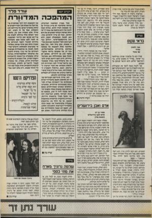 העולם הזה - גליון 2720 - 17 באוקטובר 1989 - עמוד 31   כשהוא מנמיך טוס, צנח איתמר, שהיה שחיין מעולה, למים. צנח ולא עלה עוד. בעיקבות מיקרה זה התקשר מטה חיל־האוויר הישראלי למטה חיל־האוויר האמריקאי והאחרונים הסבירו