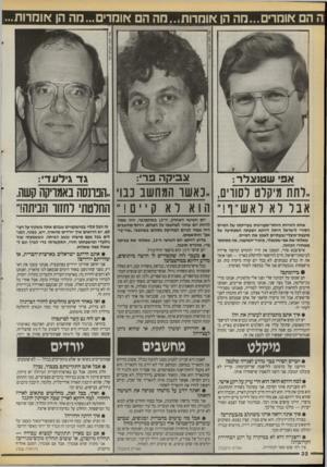 העולם הזה - גליון 2720 - 17 באוקטובר 1989 - עמוד 32   ההם אומרים...מה הן אומרות..,הה הם *ווחרים״-חה הן אומרות• אפי שנתצלר : א פי קהפ רי: ג ד גילעד : ״לתת מיקלט לסורים ,״ באשו המחשב נבו׳ ..הברנסה באמריקה קשה .־