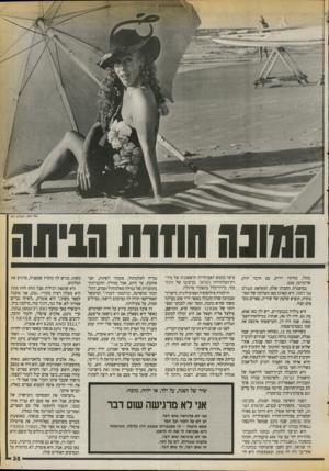 העולם הזה - גליון 2720 - 17 באוקטובר 1989 - עמוד 35   א לי דסה, ה עו ל ם הז ה ה מו נ ה הו זו ת ה גי ש! כחול, טורקיז וירוק, עם הרבה חוזק, ארוטיקה, סכס. במיסגרת החברה שלה, הנקראת העולם של דפנה, היא תארגן כאן תערוכה