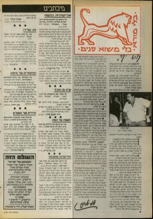 העולם הזה - גליון 2720 - 17 באוקטובר 1989 - עמוד 4 | לכן חיפשתי עורך או עורכת למדור תח־ רפי גינת לפתח וזטאוז רובץ קירני כזה. … השאלה היא אם בכלל היה מוצדק להפקיד בידי איש אחד — רפי גינת — כוח כל־כד אדיר, כמו