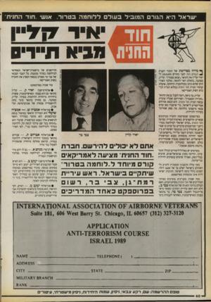 העולם הזה - גליון 2720 - 17 באוקטובר 1989 - עמוד 40   ישראל היא הגורם המוביל ב עו ל ללוחמה ב טרור. א1ש .,חוד החנית חו ד איר !*57 החנית מביא תיירים חון־הפנים של מישטרת־ישראל וכאחראי למילחמה בטרור מטעמה. כל העבר