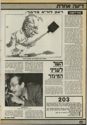 העולם הזה - גליון 2720 - 17 באוקטובר 1989 - עמוד 42   רענן לוו־יא מדבר : מאיר ליפשיץ עונת הייחום הפוליטי בפתח. זה הז מן לזיווגים בלתי אפשריים לכאורה, ואפילו לצירוף מין לשאינו מינו בניגוד מו חל ט לדרך הטבע. ריח