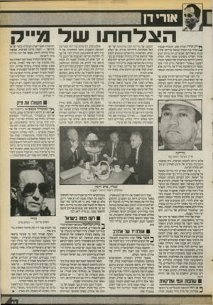 העולם הזה - גליון 2720 - 17 באוקטובר 1989 - עמוד 43   ה צלירורוו עולי מ ״ ק *ץ ייק הררי הצליח שוב. העובדה שנסיון * 1המרד נגד הגנרל מנואל נורייגה שליט פנמה, נכשל לפני שבועיים, תוך מרחץ דמים שערך השליט בקצינים שקמו