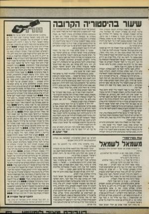 העולם הזה - גליון 2720 - 17 באוקטובר 1989 - עמוד 45 | האחרונים חסידי הנסיגה לגבולות טיסה בני דקה וחצי אינם יכולים לסבול שבע דקות טיסה ללא גילוי או יירוט, זה הורס את כל ההבטחות המדושנות ב״תכנית האלופים״ בדיוק בזמן