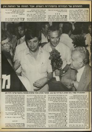 העולם הזה - גליון 2720 - 17 באוקטובר 1989 - עמוד 48   השר יצחק מודעי דווקא מופיע, אבל מי שמחזיק בשיא־ההופעות הוא סגן־שר־החוץ הנמרץ, בנימין(״ביבי״) נתניהו.