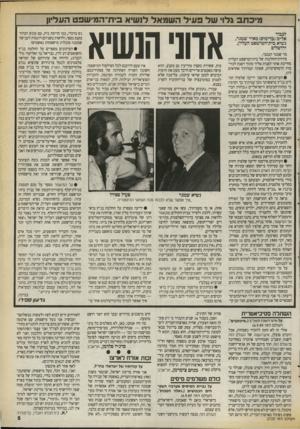 העולם הזה - גליון 2720 - 17 באוקטובר 1989 - עמוד 5   מיכ ח ב גלו• של פעיל השמאל לנעויא גנית־המ־שפט העליון לכבוד אל״מ(בדימום) מאיר שמגר, נשיא בית־המישפט העליון, ירושלים מר שמגר הנכבד, סידרת־החלטות של בית־המישפט