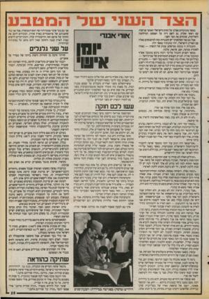 העולם הזה - גליון 2721 - 25 באוקטובר 1989 - עמוד 25   באותו יום, עוד על אדמת לבנון, שמעתי ברדיו של מכוניתי ששלושה שרים בממשלת־ישראל, ובראשם יצחק מודעי, תובעים להעמיד אותי לדין באשמת בגידה.
