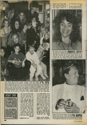 העולם הזה - גליון 2721 - 25 באוקטובר 1989 - עמוד 29 | במשך כמעט 20 שנה נמנעו בכירי מיפלגת־העבודה מל פקוד את בניץ מחוז תל־אביב של המיפלגה, ברחוב ביילינסון בתל־אביב, והעדיפו את המזכירות הארצית, הנמצאת ברחוב רחל