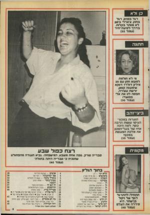 העולם הזה - גליון 2721 - 25 באוקטובר 1989 - עמוד 3 | קולנוע — כביריה צעירה מתמיד יומן אישי — הצד השני של המטבע לילות ישראל — מסורת של היעדרות אנשים — נשיקות כורדיות פסו ושימעונה — הפי אני צ׳ארלי ביטון — קשה לו