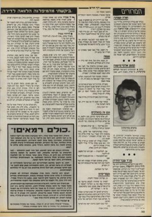 העולם הזה - גליון 2721 - 25 באוקטובר 1989 - עמוד 32 | ויידנפלד, יליד וינה האוסטרית (וחבר ללימודים באוניברסיטה של קורט ולדהיים), שהיה איש תנועת־הנוער הרביזיוניסטית בית״ר(ומפקד גדוד עבו־הירדן שלה) ,היגר, עם פלישת