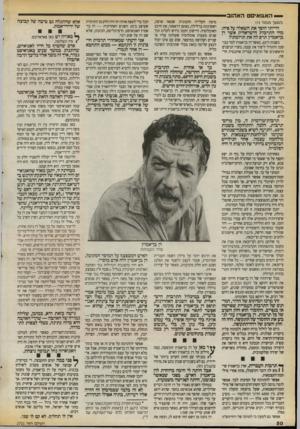 העולם הזה - גליון 2721 - 25 באוקטובר 1989 - עמוד 50 | אני לא נותן דאם על אף־אחד(״לא שם זין״) .מכאן הנכונות של דן לקלוט את התיאוריות של משה קרוי(בשלב איין־ראנד) .שהפכו את האגואיזם למיצווה עליונה. … שהפך את האגואיזם