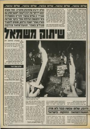 העולם הזה - גליון 2722 - 1 בנובמבר 1989 - עמוד 13 | שלו עכשיו ...שלו עכשיו ...שלו עכשיו ...שלו עכשיו ...שלו עכשיו... ך* אינתיפאדה, כמובן, השפיעה על 1 1שלום עכשיו. המיכתבים שאוהדי־התנועה, תורמיה הפוטנציאליים,