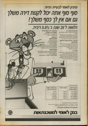העולם הזה - גליון 2722 - 1 בנובמבר 1989 - עמוד 14 | פתחן לאומי לבעיית הדור: סוף סוף אתה יכול לקנו ת דירה משלך גם א ם אין לך כסף משלך ! הלוואה ל־ 25 שנה ב־ 5.50/0ריבית. אתם עומדים לקנות דירה הראש מתפוצץ ממחשבות