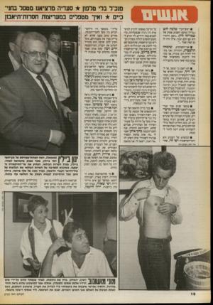 העולם הזה - גליון 2722 - 1 בנובמבר 1989 - עמוד 16 | ביילין, מנהל השרות הבולאי, הפתיע את שר־התיקשורת גד יעקבי, כשהביא למסיבה של השרות הבולאי את הגלופות של בול־הדואר העברי הראשון, בערך נקוב של אלף פרוסה.
