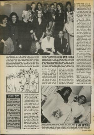 העולם הזה - גליון 2722 - 1 בנובמבר 1989 - עמוד 17 | המתופף מאיר ישראל מאושפז בבית־החולים איכיל1ב בתל־אביב לאחר שאיבחנו מים בריאותיו. המתופף, שהיה אמור להופיע ביחד עם הזמרת נורית גלרון בבכורה של המופע החרש שלה,