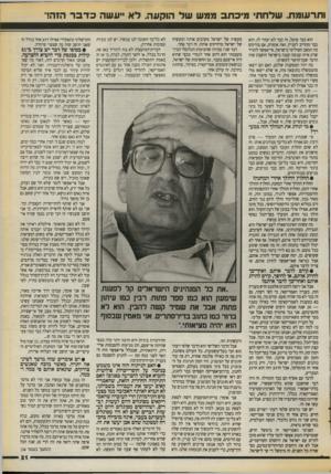 העולם הזה - גליון 2722 - 1 בנובמבר 1989 - עמוד 21 | ותרעומת. שלחתי מיכתב ממש של הוקעה. ל א ״עשה כדבר הזה!״ הוא כבר פועל, זה כבר לא יעזור לו, הוא כבר מחוייב לעניין. זאת אומרת, אם בודקים מה המצב הפוליטי בישראל,