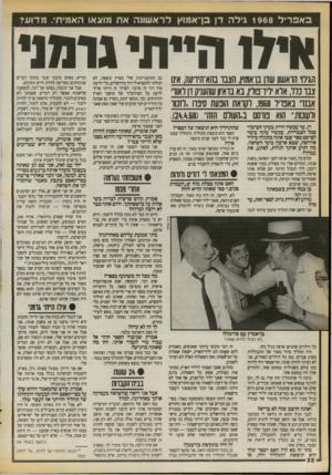 העולם הזה - גליון 2722 - 1 בנובמבר 1989 - עמוד 22 | ב אפריל 1968 גילה דן בן־אמוץ לראשונה את מוצאו האמיתי. מדוע? איד! הייתי גרמני גם ההתעניינות שלי בארץ ובשפה. לא יכולתי להמציא לי דוד בירושלים, בלי לדעת איך דוד