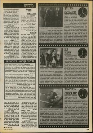 העולם הזה - גליון 2722 - 1 בנובמבר 1989 - עמוד 24 | תדריך א רגנגוינ ה סור (גורדון, תל־אביב, ארגנטיגה) -השלמה פיוטית עם עבר מחריד ורצון לטאטא סופית את השיירים ולהתחיל מחדש. זה בפירוש לא סרט לכל טעם, אנל מי שנהנה