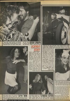 העולם הזה - גליון 2722 - 1 בנובמבר 1989 - עמוד 27 | מישחק והנקה איקה זוהר (מי מין) ,ששיחק ב פסטיבל עכו בהצגה ״המבשר״ ,וגילה שטרן, שח שרות וסירטי־פירסומת, שלא כל כך נהגה מהמצלמות, למרות המוניטין ;> שלו ככוכב