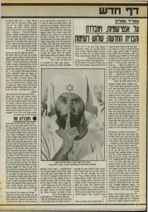 העולם הזה - גליון 2722 - 1 בנובמבר 1989 - עמוד 30 | צ פ רי ר גו ט לי ב על אננו־־שמיות. ח!נוו1ו והנדה החושה: שלוש ושימות האם יש מיקריות בעובדה שרבים מחשובי הסופרים בעולם היו, בצורה זו או אחרת, אנטישמים? זו שאלה