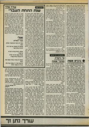 העולם הזה - גליון 2722 - 1 בנובמבר 1989 - עמוד 31 | או אפילו מישחקי ליגה, עוד לפני שהקימו חומות סביב המיגרשים בערים או במושבות השרון, מתקשה להבץ את התופעה הזו. מ ערש הספורט האנגלי המגולח בקפידה, המסר מן בקווים