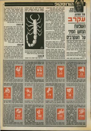העולם הזה - גליון 2722 - 1 בנובמבר 1989 - עמוד 37 | הורוסהוס מזל החודש: עקרב השבעת השש הסיני על העקובים שנת הנחש כוללת את שנת 1989 וחלקה הראשון של .1990 האסטרולוגיה הסינית מתחלקת בצורה שונה מה אסטרולוגיה