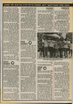 העולם הזה - גליון 2722 - 1 בנובמבר 1989 - עמוד 40 | ע כ שיו קמו תדש עו ת־ המשך לגו ש. ממשלתמדמת ־י הו ד ה ואירגונים יו תר מתונים שיתוק משמאל שתיקה מימין (המשך מעמוד ) 13 (המשך ם עם 1ד ) 12 בהפגנת ה־ 400 אלף. אתה