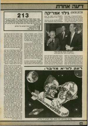 העולם הזה - גליון 2722 - 1 בנובמבר 1989 - עמוד 42 | גילוי אמריקה מתקבל הרושם שארה״ב עשתה הערכה מחדש של מדיניותה כלפי ישראל. ה״הערכה מחדש״ שכל כך הפחידה את הפוליטיקאים הישראלים בעבר, היא היום עובדה קיימת. יתר על