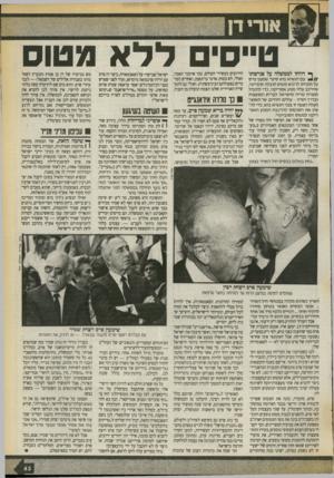 העולם הזה - גליון 2722 - 1 בנובמבר 1989 - עמוד 43 | א1רי דן ך דווחו לממשלה על פגישתו עם הנשיא בוש סיפר שמעון פרס על תכניתו לרכוש מטוס תובלה סובייטי, שיורכב עליו מנוע אמריקני, כדי להוביל תוצרת טריה מישראל לברית