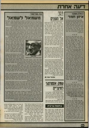 העולם הזה - גליון 2722 - 1 בנובמבר 1989 - עמוד 44 | ו־ויאלה אשכנז• איזון חוזר בקצב של אלפיים ביום, גרמנים צעירים נמלטים למערב, שעה שהגוש הקומוניסטי כולו צועד מערבה בצעדי ענק. כשהעולם עדייו עמד על תילו בתום שנת