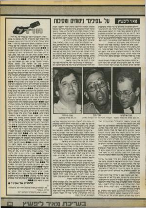 העולם הזה - גליון 2722 - 1 בנובמבר 1989 - עמוד 45 | מאיר ליפשיץ על,נסיכים״ ניסוחים ומסיכות דיווחים ופרשנויות מחמיאים עד כדי תמיהה מתפרסמים לאחרונה בקביעות ביחס ל״נסיכי חרות״ .טוב הלב הפתאומי הזה כלפי מי שנחשב