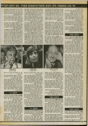 העולם הזה - גליון 2722 - 1 בנובמבר 1989 - עמוד 46 | 111׳ 1הג בחופמה ולא הקים מח1ה־עיתו1אי משלו. ע הזמן הצליח (המשך מעמזד )9 מהלך חד של השתלטות על הדירקטוריון, ולהביא להדחתו של יודקובסקי. כאן נהגו השניים בחוכמה
