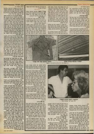 העולם הזה - גליון 2722 - 1 בנובמבר 1989 - עמוד 50 | ^יי חטיפה• ראח מיוחד מאוד (המשך מעמוד )49 רונית, צעירה בלונדית חיוורת־פנים. היא הפתיעה את התובעת ואת הסניגורים כאשר הביאה איתה לבית״המישפט את התמונות שצילמה