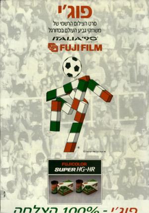 העולם הזה - גליון 2722 - 1 בנובמבר 1989 - עמוד 51 | פודי סרט הצילום הרשמי של משחקי גביע העולם בכדורגל סי*11*-ד•*0011 יז*״7יז־6 0 1 1 =11.11/1 ע