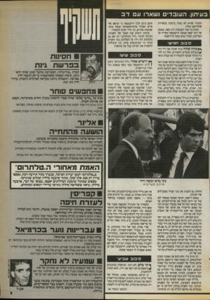 העולם הזה - גליון 2722 - 1 בנובמבר 1989 - עמוד 9 | בעיתון. העובדים נשארו עדב התברר שהיא לא נפלה ברמתה מהאריות שהתייצבו מולה. הקרב בין שתי הקבוצות היה קשה, ובסופו של דבר יצאה קבוצת יודקובסקי כשידה על העליונה,