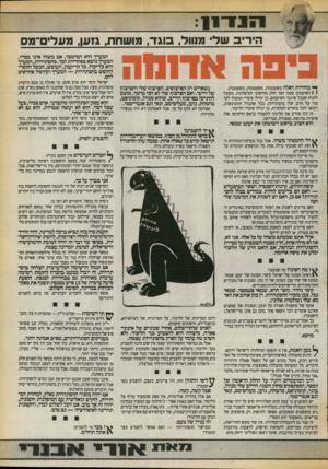 העולם הזה - גליון 2723 - 8 בנובמבר 1989 - עמוד 15 | מה שמענו? \ £ראינו תמונה של ישראל קיסר. תמונה של יעקב שמאי. … מדכא. ישראל קיסר הוא ארם שקט.