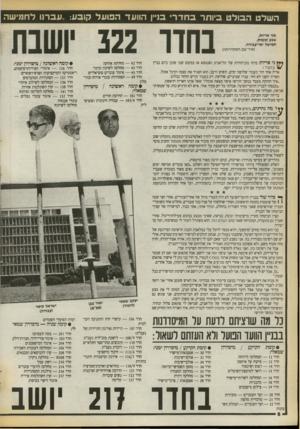 העולם הזה - גליון 2723 - 8 בנובמבר 1989 - עמוד 6 | נזכרתי בה השבוע, כאשר ערכתי סיור באותו הבניין, כדי לעמוד על היקף פעולותיו ועיסוק השוכנים בו. * * ל מה נהרגים, בימים אלה, ישראל קיסר, יעקב שמאי, יאיר צבן, רן