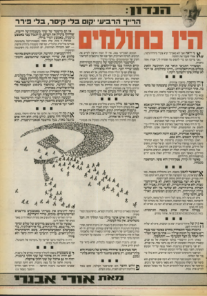 העולם הזה - גליון 2724 - 15 בנובמבר 1989 - עמוד 15 | גרמניה המאוחדת תקום. … הנה היא מתגלה לנגד עינינו. ^ ש משמעות נוספת לתהליך איחודה מחדש של גרמניה. לא יהיה זה רק איחוד של שני חלקי גרמניה. … פרוסיה חלשה על כל