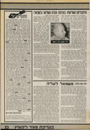 העולם הזה - גליון 2724 - 15 בנובמבר 1989 - עמוד 45 | יבואו העולים וייתקעו כאן בניוטרל. עולים חדשים, מבחינת רוב הציבור בישראל, הינו דבר יפה מאוד ונחוץ מאוד להמשך קיום המדינה. … ״אפילו אוכל להביא למשפחה שלי אני לא