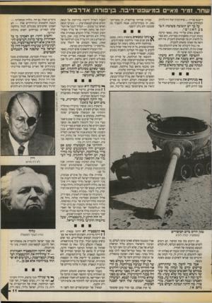 העולם הזה - גליון 2725 - 22 בנובמבר 1989 - עמוד 11 | שחר. זמיר מאיים במישפט־ד־ריים או סוריה — איזה הגיון יכול היה להיות למחדלים אלה? על כך יש תשובה פשוטה: ה טבע האנושי. האדם נשלט על־ידי מוחו. כאשר קיימת במוחו